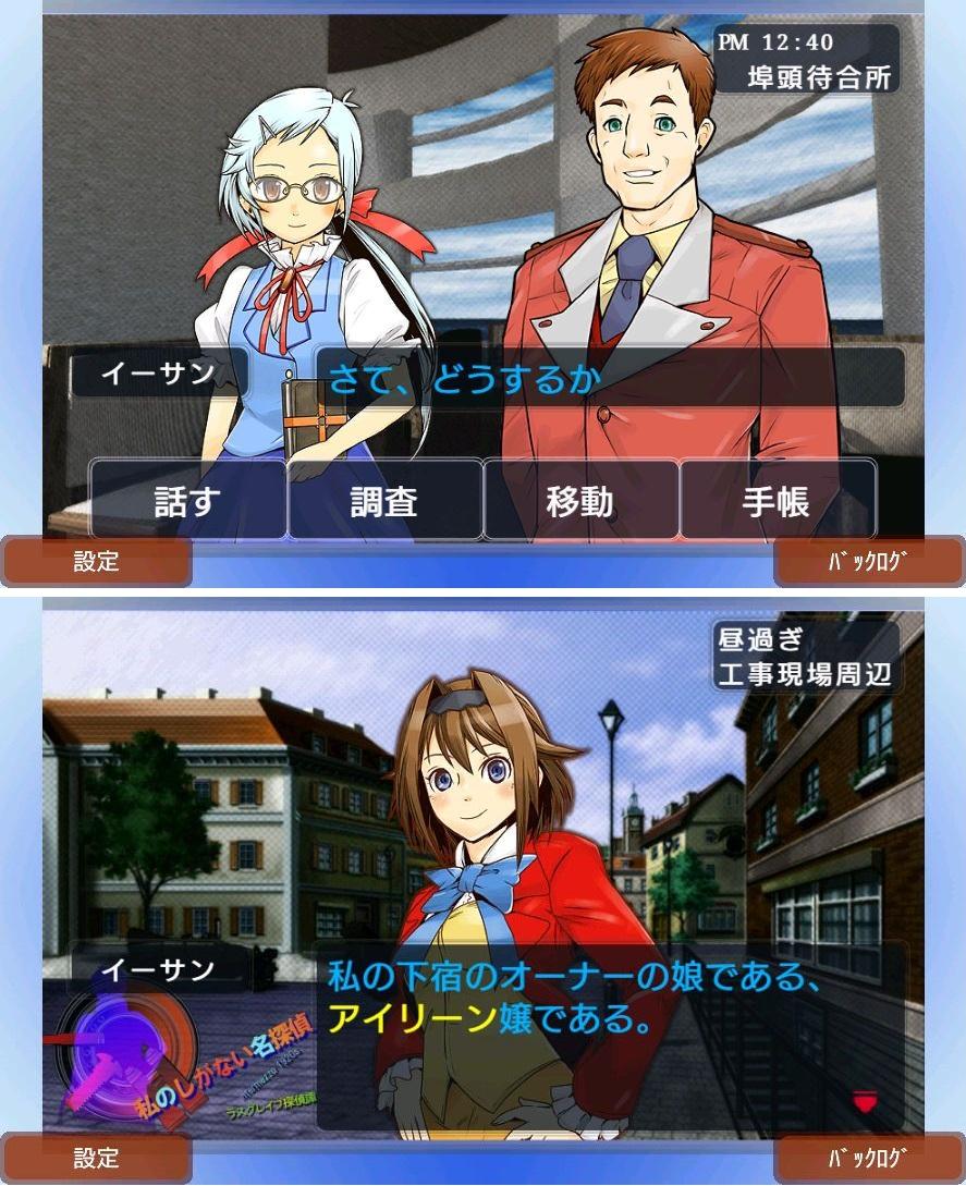 新ラスグレイブ探偵譚HG 私のしがない名探偵2(しがたん2) androidアプリスクリーンショット1