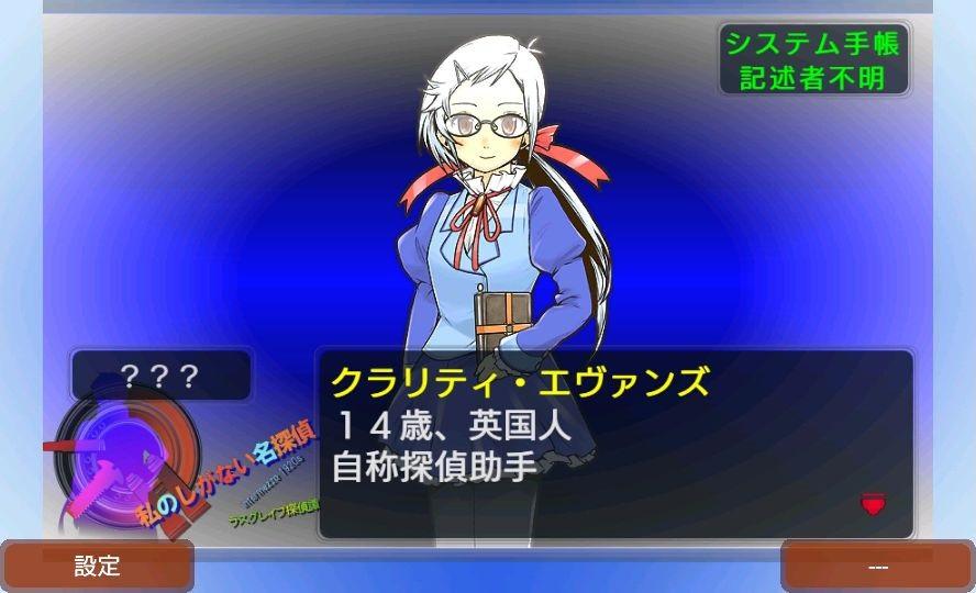 新ラスグレイブ探偵譚HG 私のしがない名探偵2(しがたん2) androidアプリスクリーンショット2