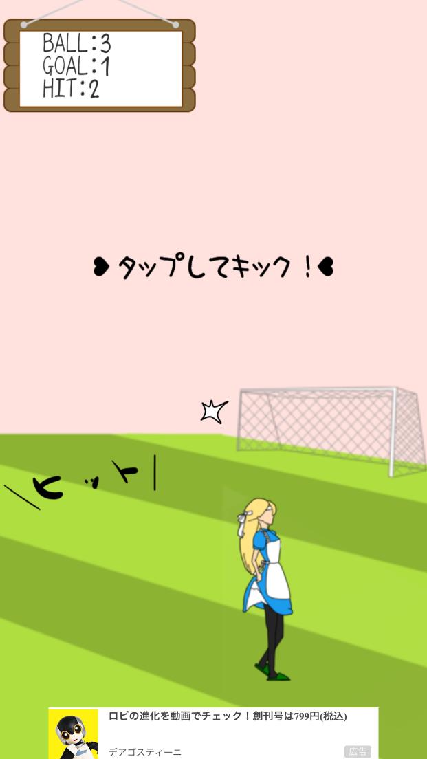 シュートの国のアリス androidアプリスクリーンショット3