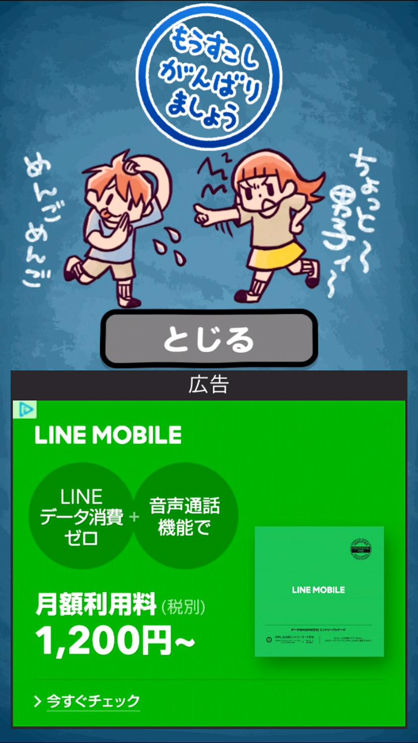 androidアプリ 小学生あるあるみっけ!攻略スクリーンショット5