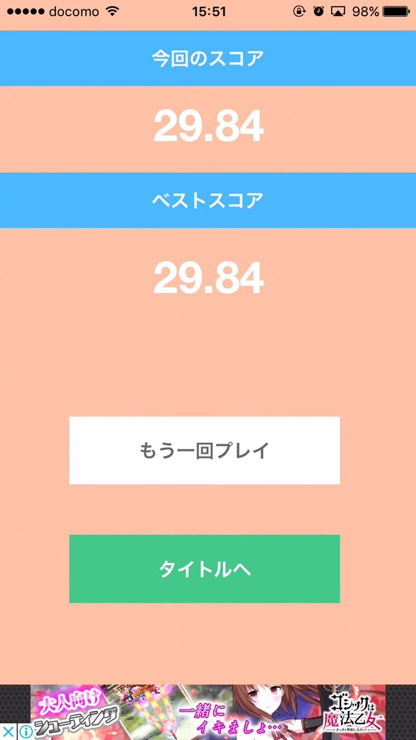 androidアプリ 消し消しタイムアタック攻略スクリーンショット4