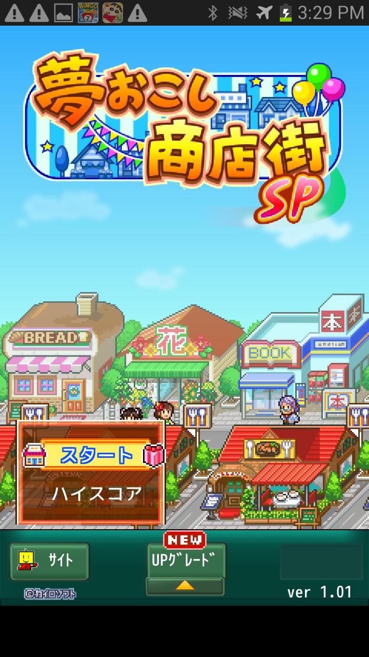 androidアプリ 夢おこし商店街SP攻略スクリーンショット1