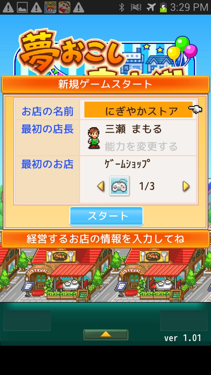 androidアプリ 夢おこし商店街SP攻略スクリーンショット2