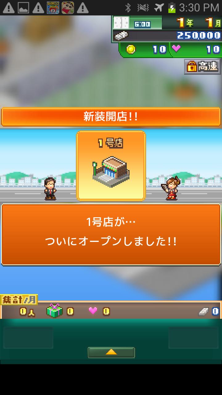 androidアプリ 夢おこし商店街SP攻略スクリーンショット4