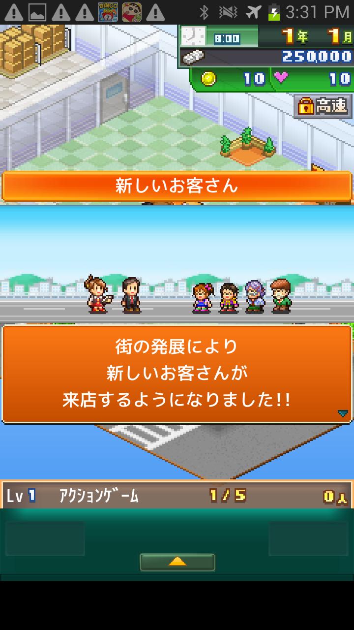 androidアプリ 夢おこし商店街SP攻略スクリーンショット5