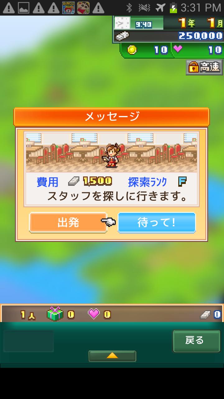 androidアプリ 夢おこし商店街SP攻略スクリーンショット6