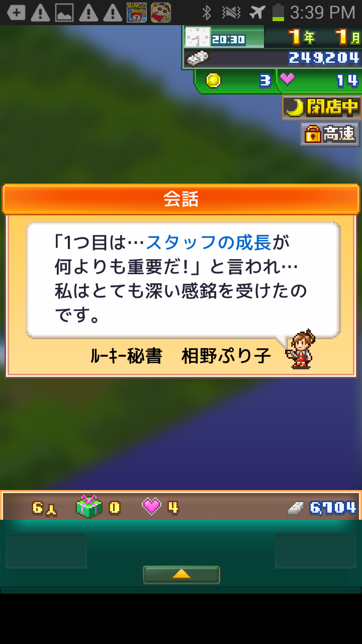 androidアプリ 夢おこし商店街SP攻略スクリーンショット7