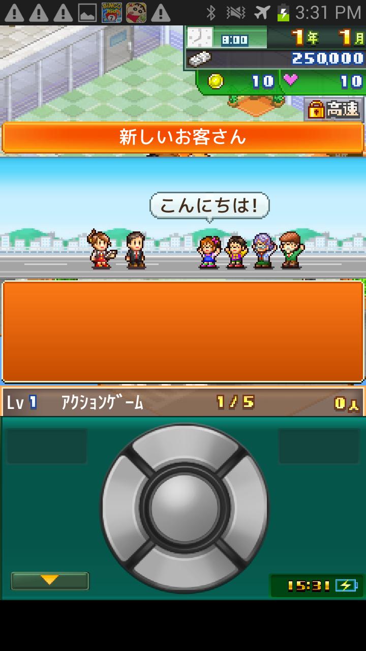夢おこし商店街SP androidアプリスクリーンショット2
