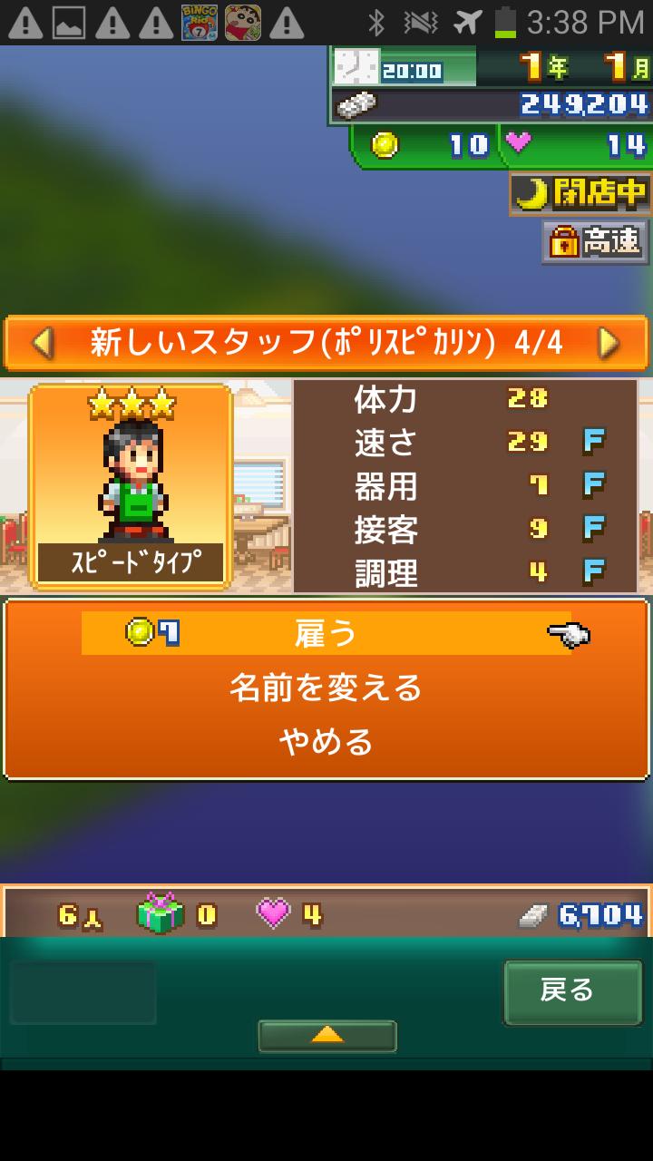 夢おこし商店街SP androidアプリスクリーンショット3