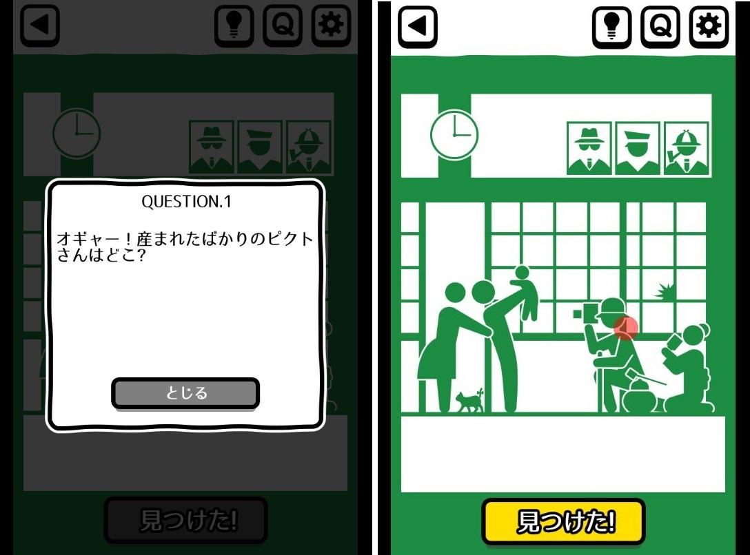 androidアプリ ピクトさんを探せ!攻略スクリーンショット2