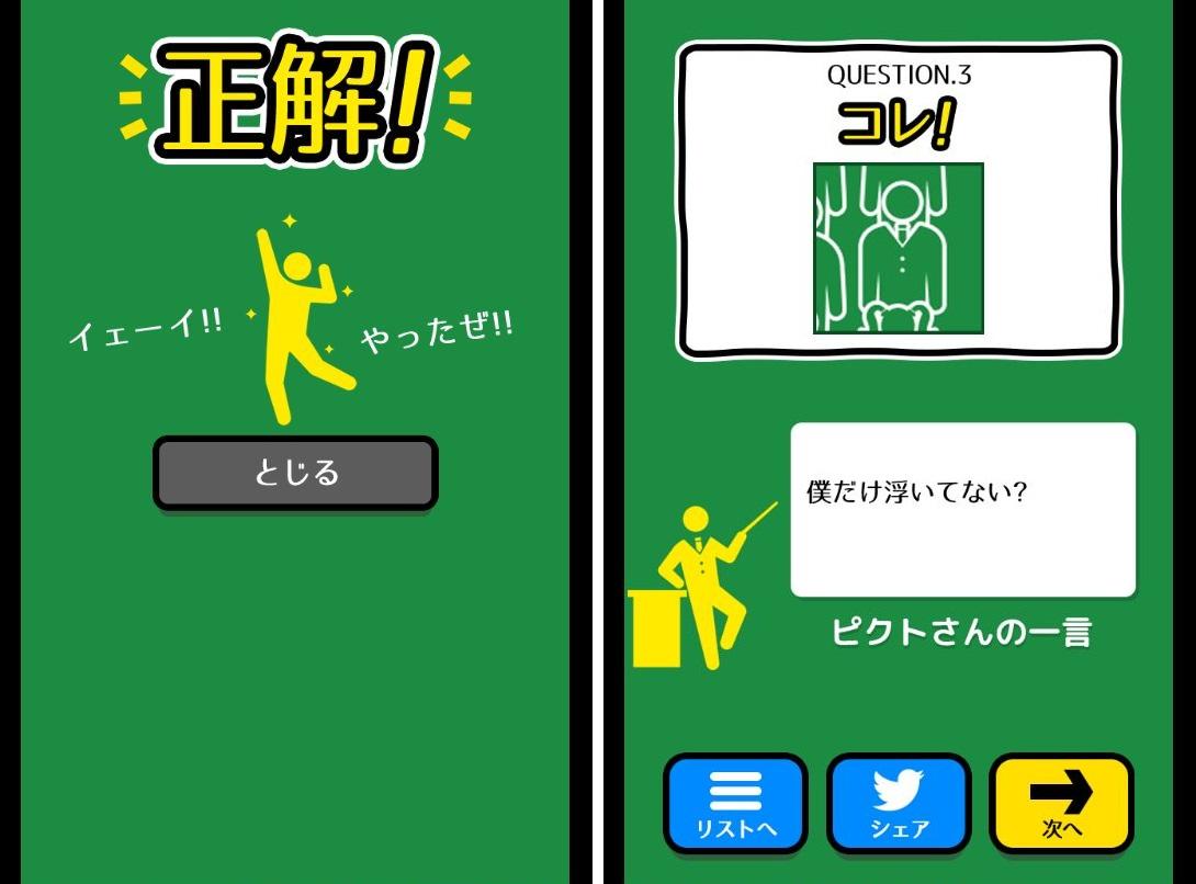 androidアプリ ピクトさんを探せ!攻略スクリーンショット3