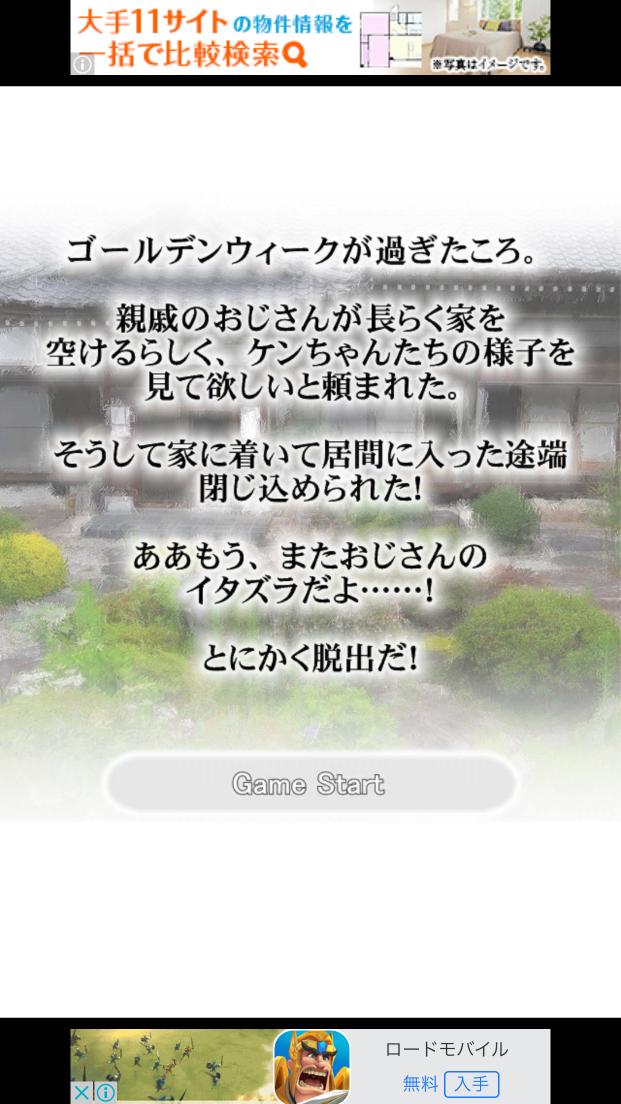androidアプリ 脱出ゲーム 地元の親戚の家から脱出攻略スクリーンショット2