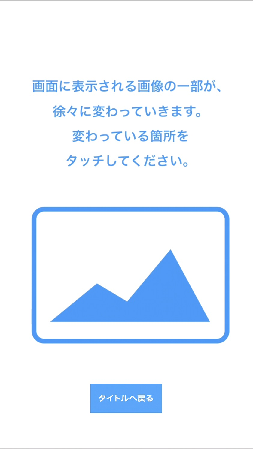 androidアプリ BRAINPOWER攻略スクリーンショット2