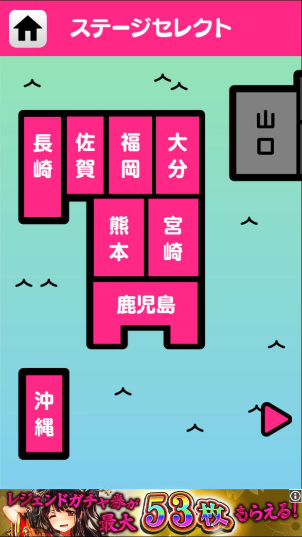 androidアプリ 日本横断!ナゾ解きトラベル西の章攻略スクリーンショット2