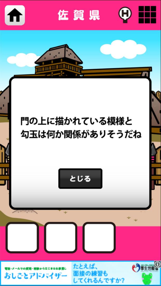 androidアプリ 日本横断!ナゾ解きトラベル西の章攻略スクリーンショット4