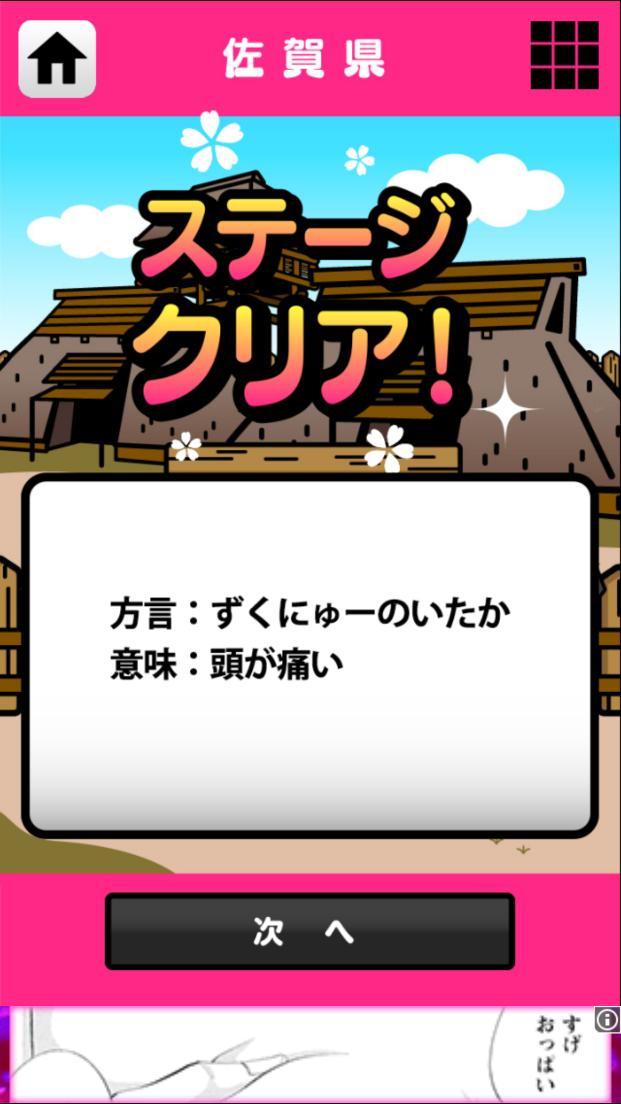 androidアプリ 日本横断!ナゾ解きトラベル西の章攻略スクリーンショット5