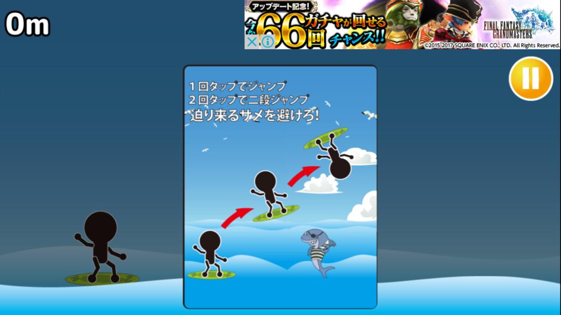 androidアプリ 棒人間がサーフィン攻略スクリーンショット2