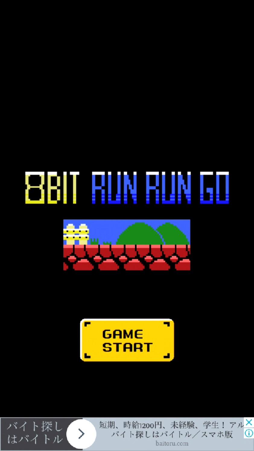 androidアプリ 8bit run run go攻略スクリーンショット1