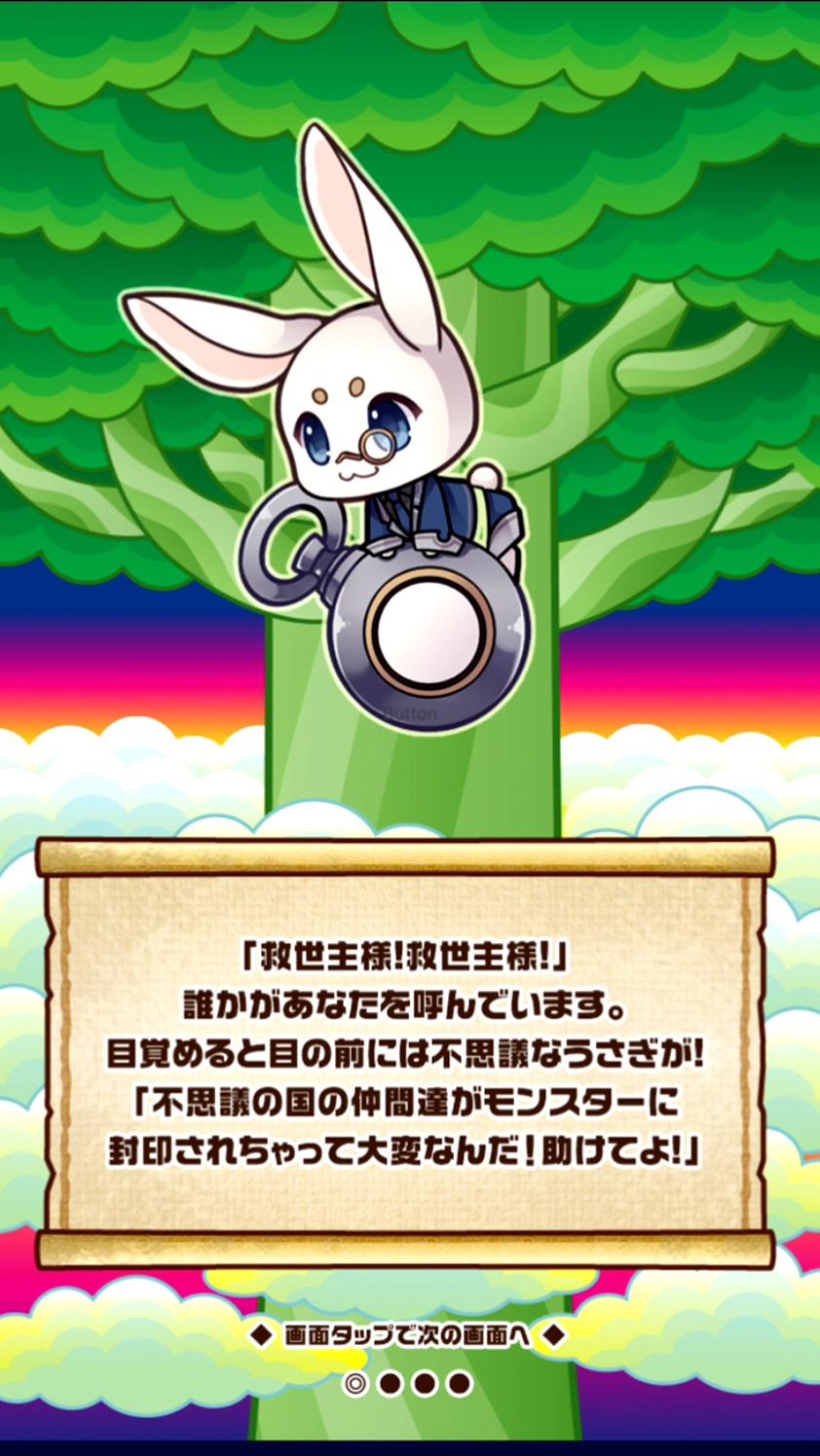 androidアプリ グリムノート~合体召喚~攻略スクリーンショット1
