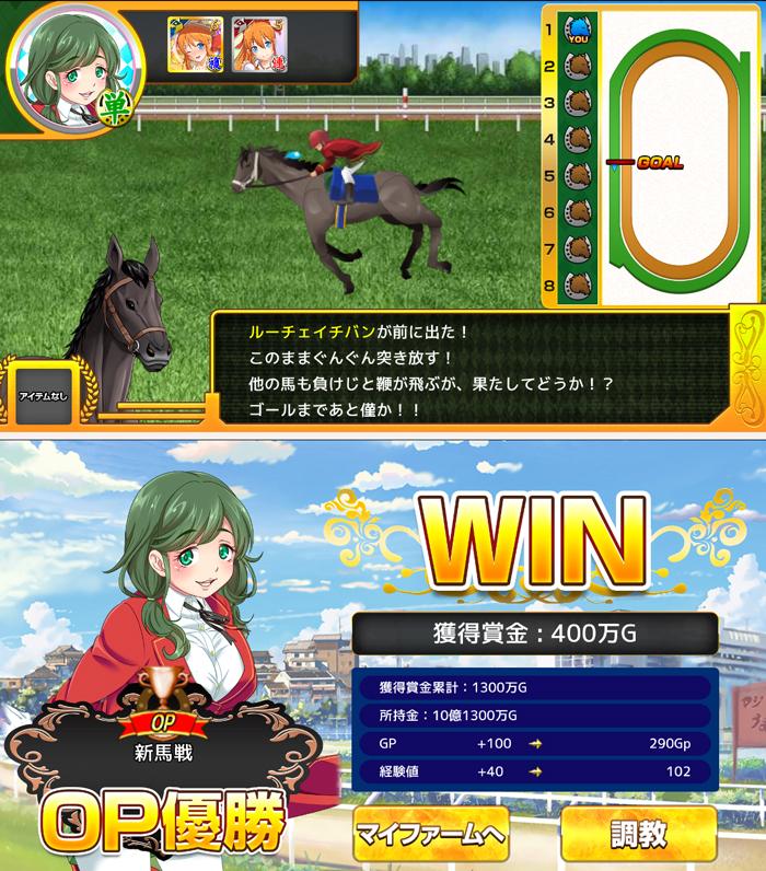 マジうま Gallop Girls androidアプリスクリーンショット1