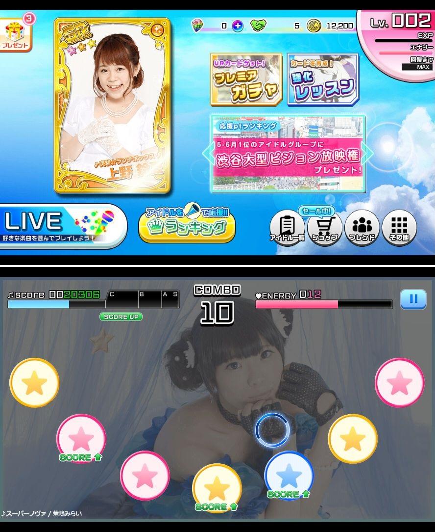 アイドル リズム パーティー androidアプリスクリーンショット1