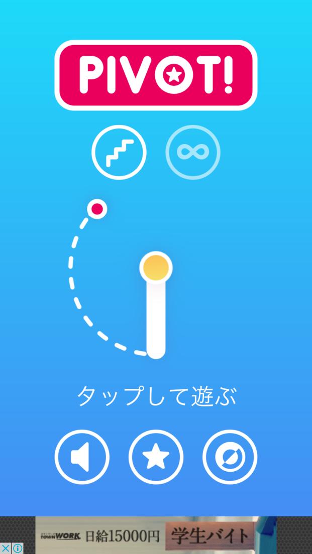 androidアプリ Pivot!攻略スクリーンショット1