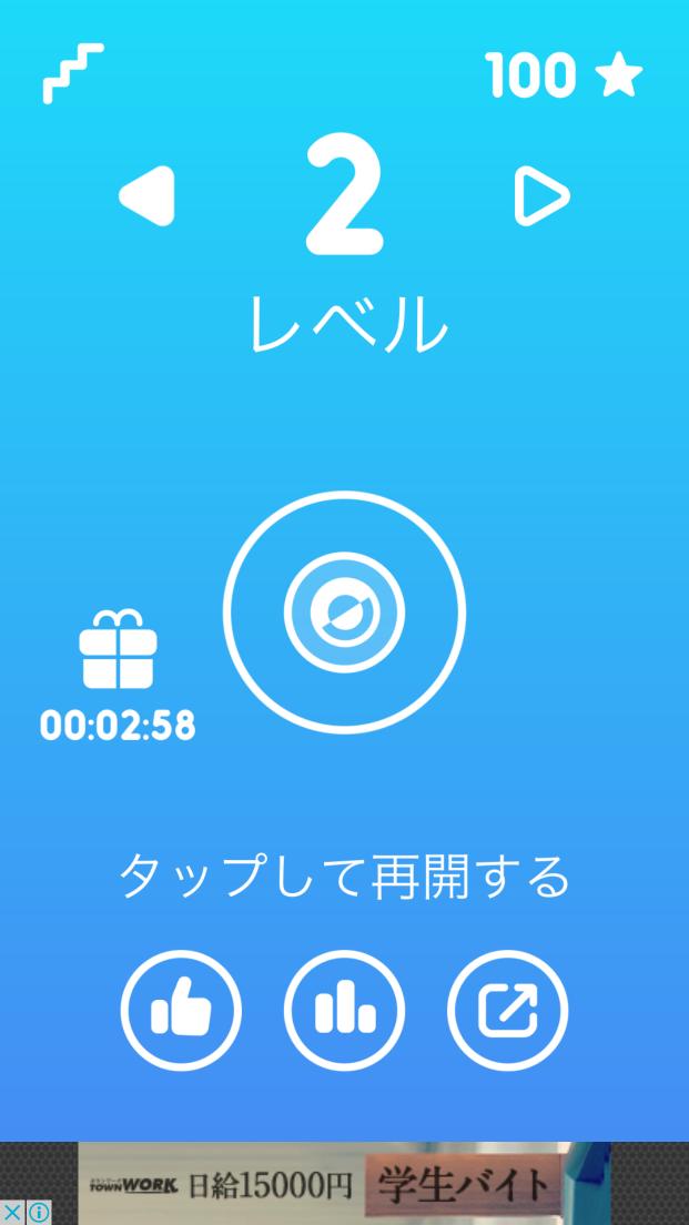 androidアプリ Pivot!攻略スクリーンショット4