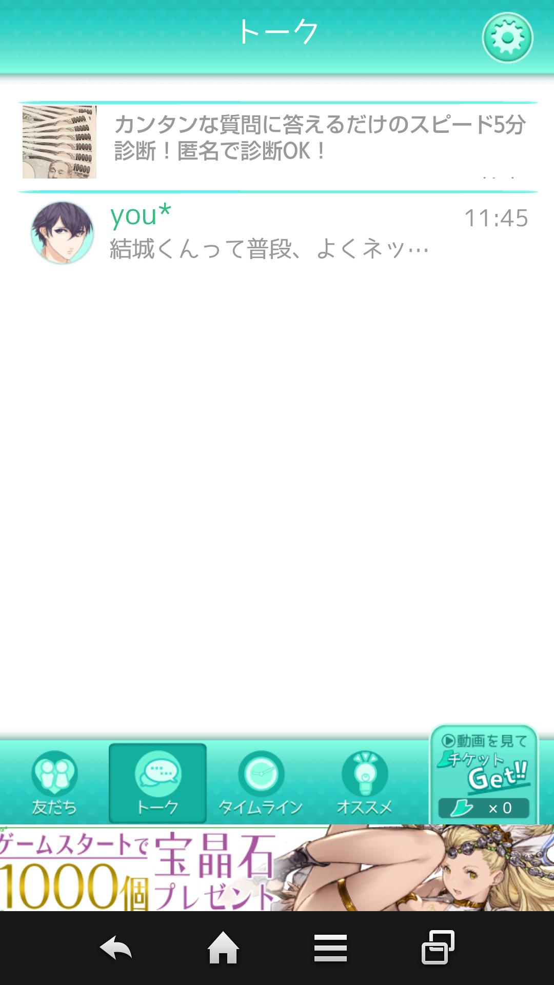 これって脈アリ? androidアプリスクリーンショット1
