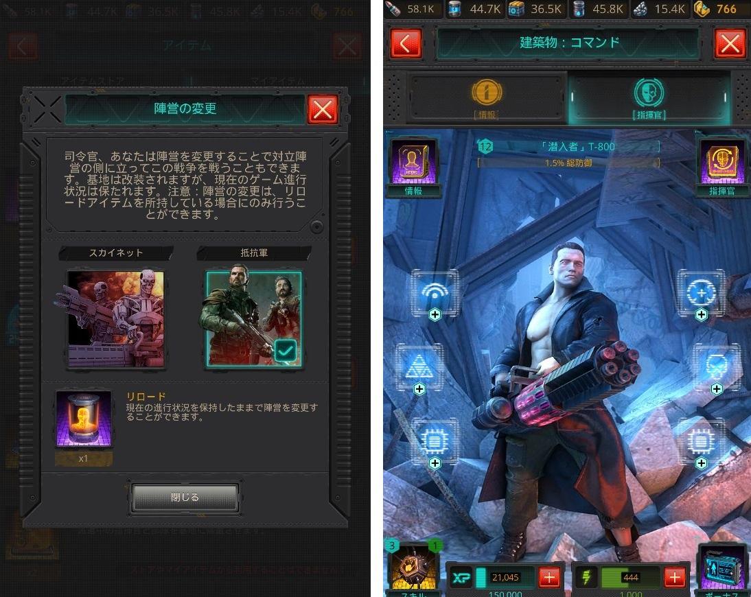 androidアプリ ターミネーター ジェニシス:未来戦争攻略スクリーンショット2