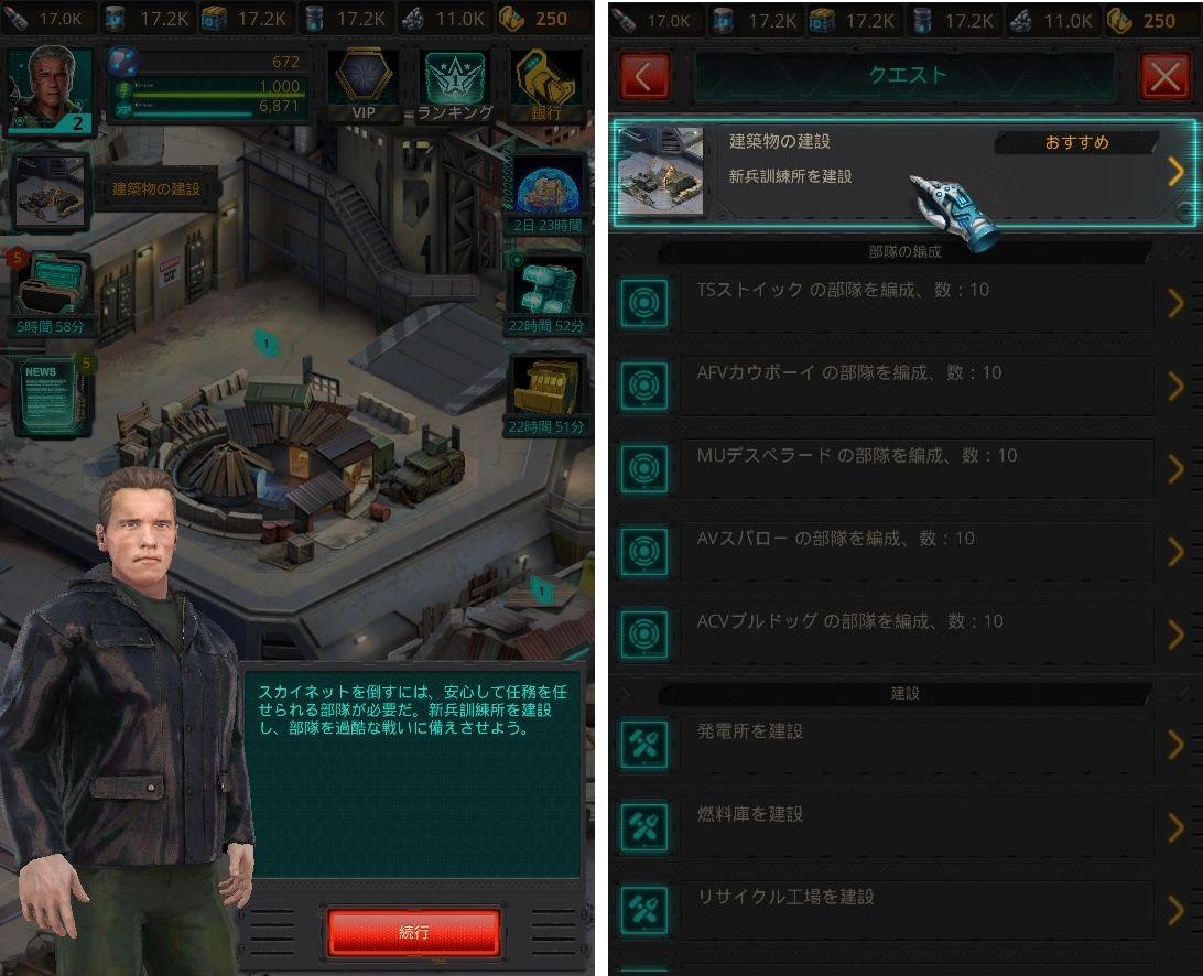 androidアプリ ターミネーター ジェニシス:未来戦争攻略スクリーンショット3