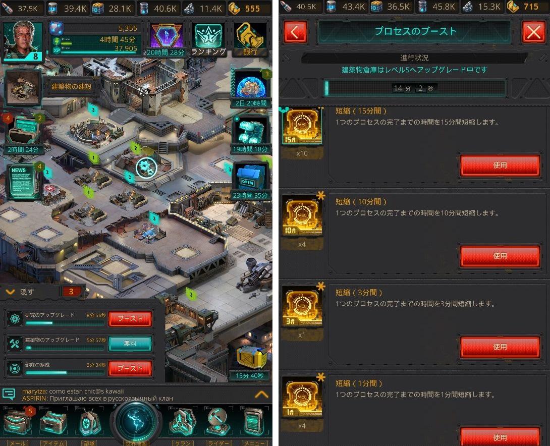androidアプリ ターミネーター ジェニシス:未来戦争攻略スクリーンショット4