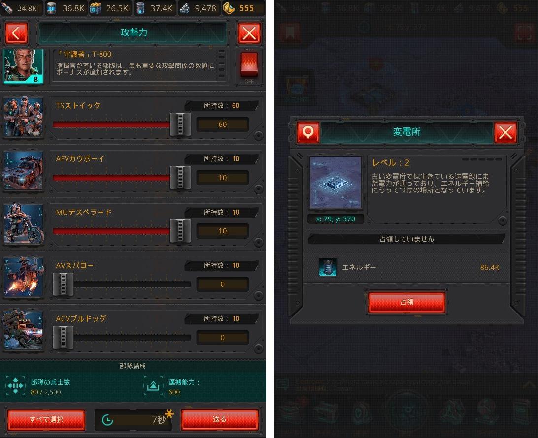 androidアプリ ターミネーター ジェニシス:未来戦争攻略スクリーンショット5