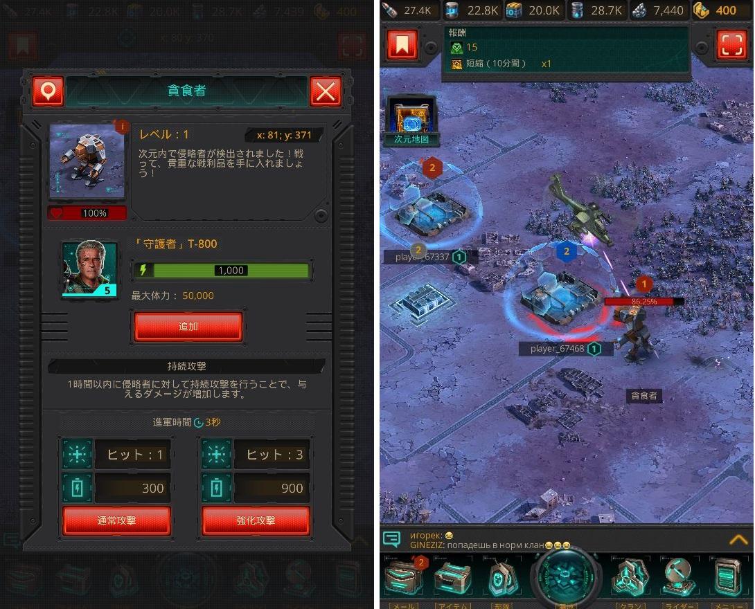 androidアプリ ターミネーター ジェニシス:未来戦争攻略スクリーンショット7