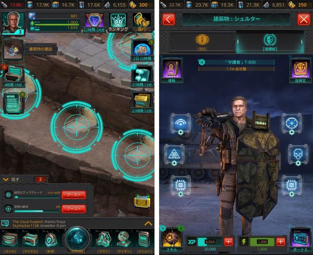 ターミネーター ジェニシス:未来戦争 androidアプリスクリーンショット1