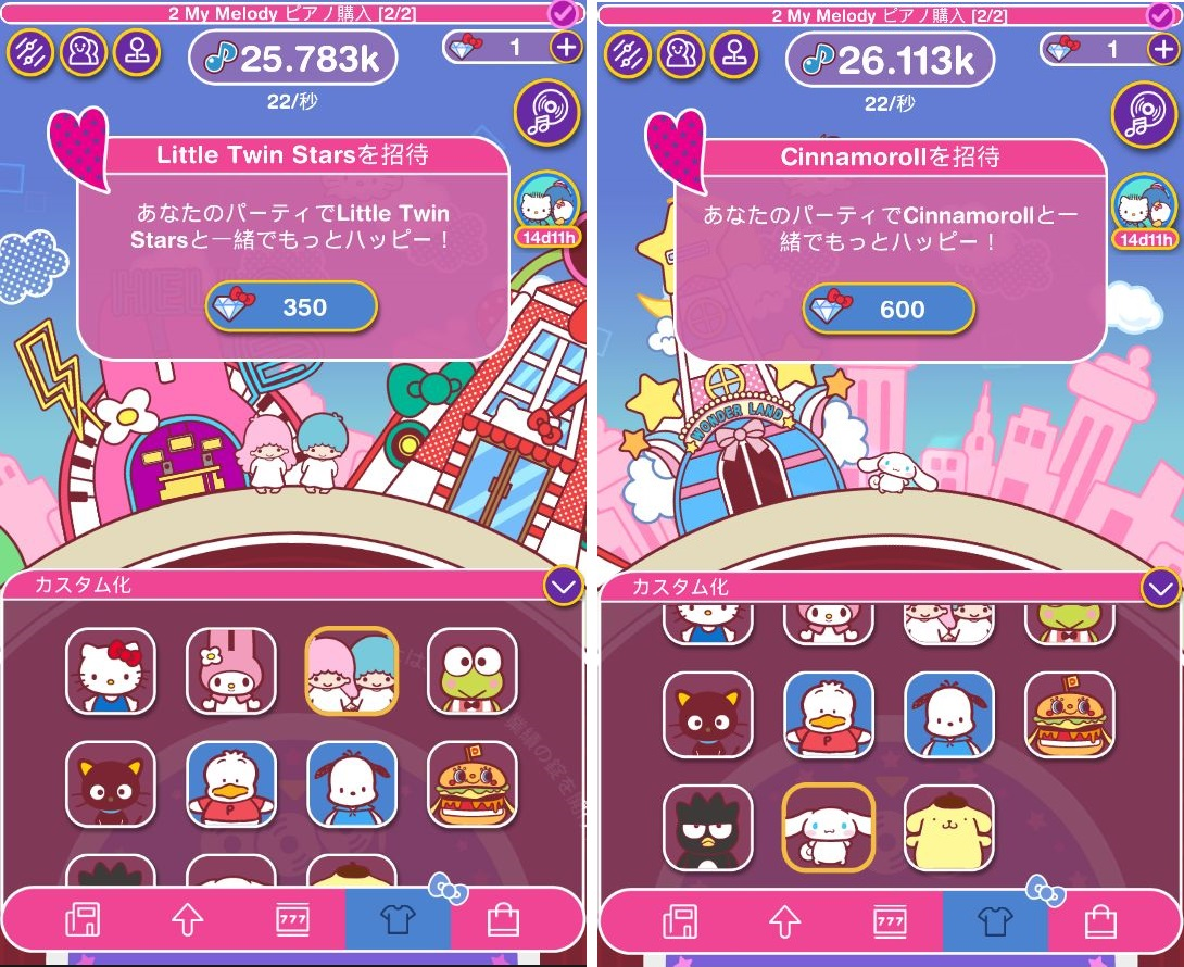 androidアプリ Hello Kitty Music Party攻略スクリーンショット4
