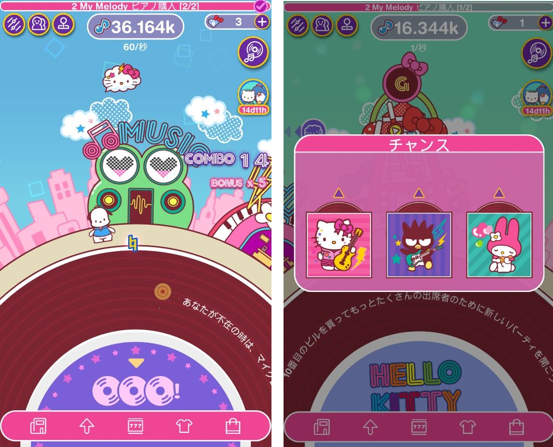 androidアプリ Hello Kitty Music Party攻略スクリーンショット5