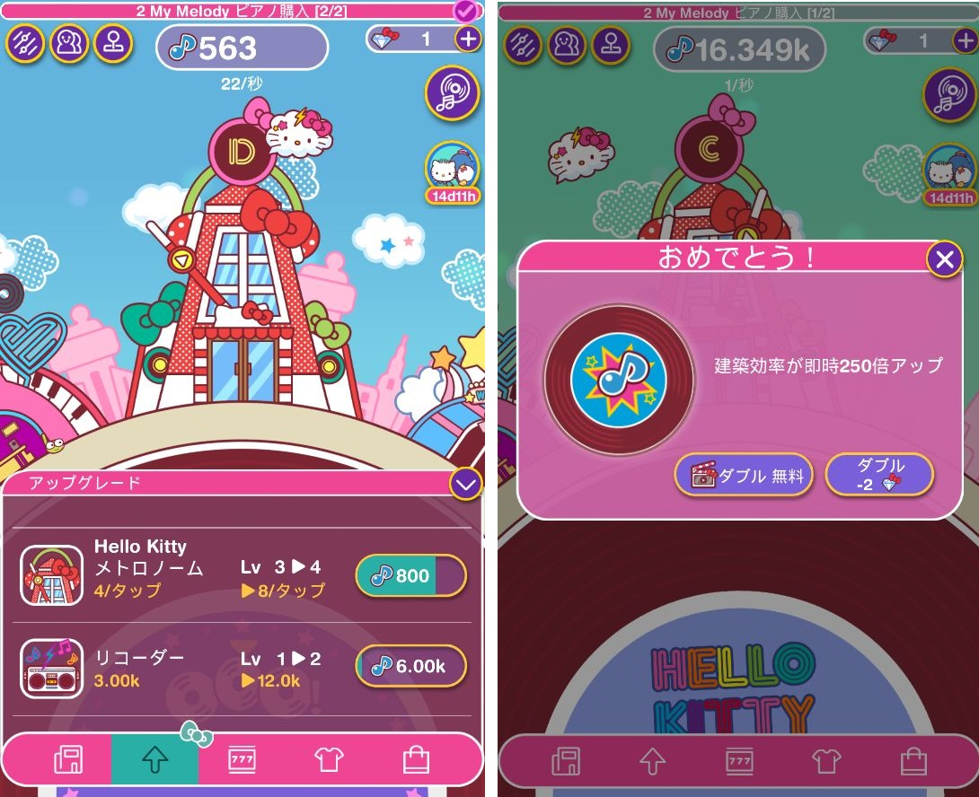 Hello Kitty Music Party androidアプリスクリーンショット3