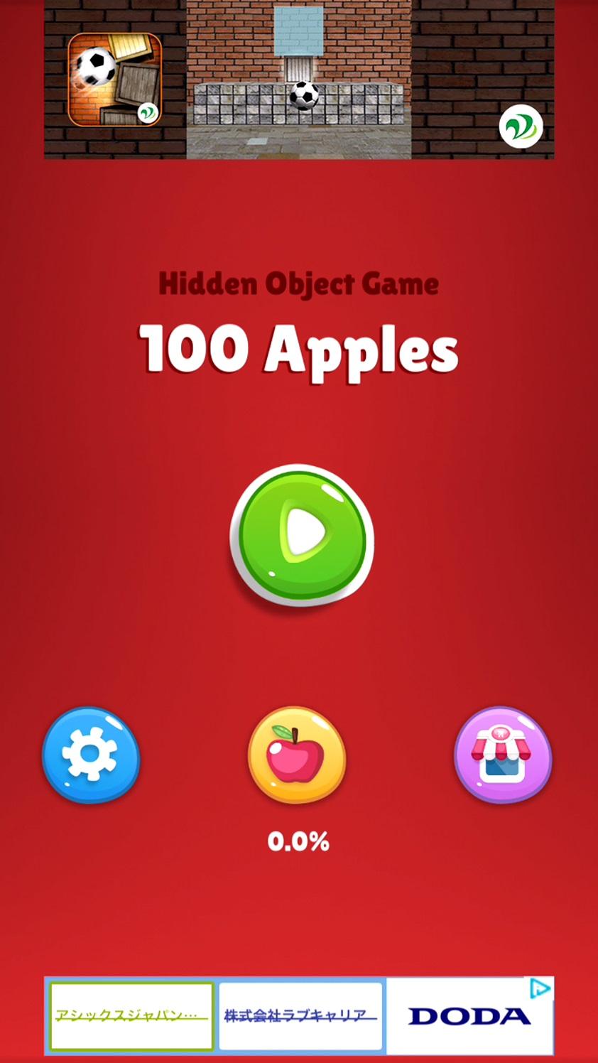 androidアプリ りんご100コ 探せ!攻略スクリーンショット1