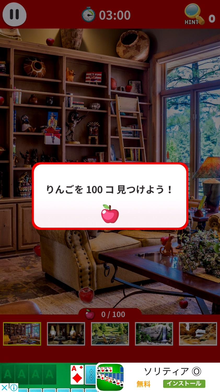 androidアプリ りんご100コ 探せ!攻略スクリーンショット2