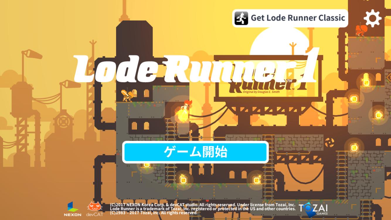 androidアプリ Lode Runner 1(ロードランナー ワン)攻略スクリーンショット1