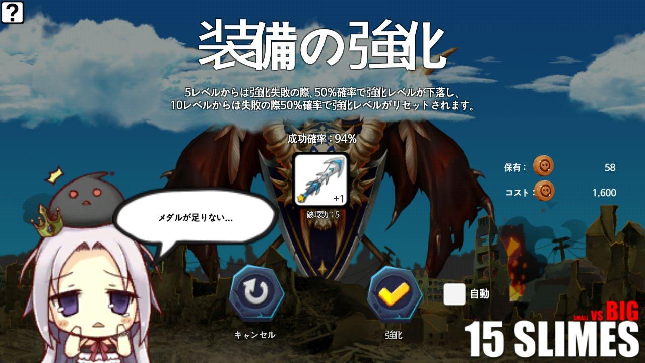 androidアプリ 15スライム:ラストディフェンス攻略スクリーンショット5