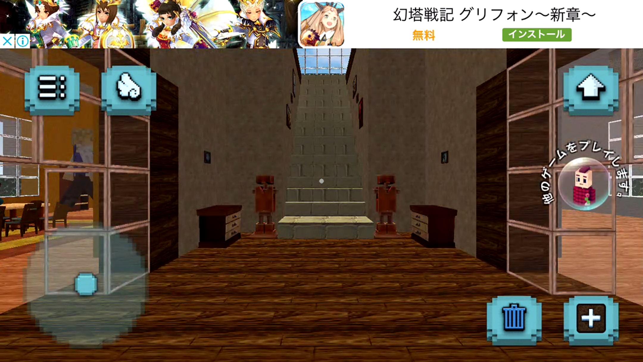 ドリームハウスデザインゲーム androidアプリスクリーンショット1