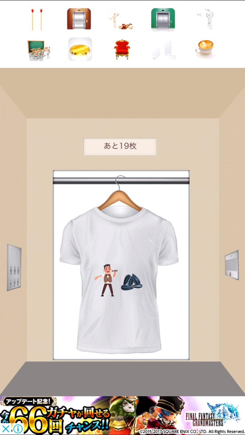 脱出ゲーム Tシャツ2 androidアプリスクリーンショット1
