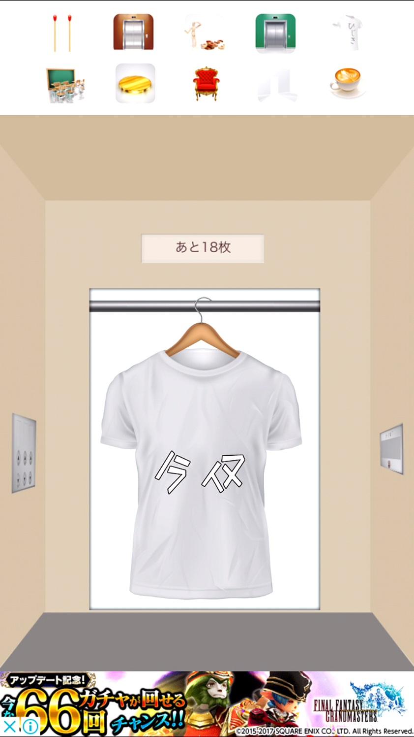 脱出ゲーム Tシャツ2 androidアプリスクリーンショット2