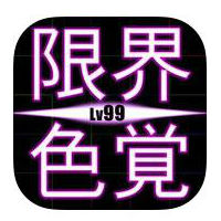 限界色覚Lv99
