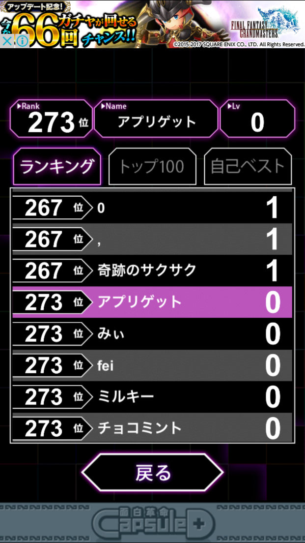 androidアプリ 限界色覚Lv99攻略スクリーンショット5