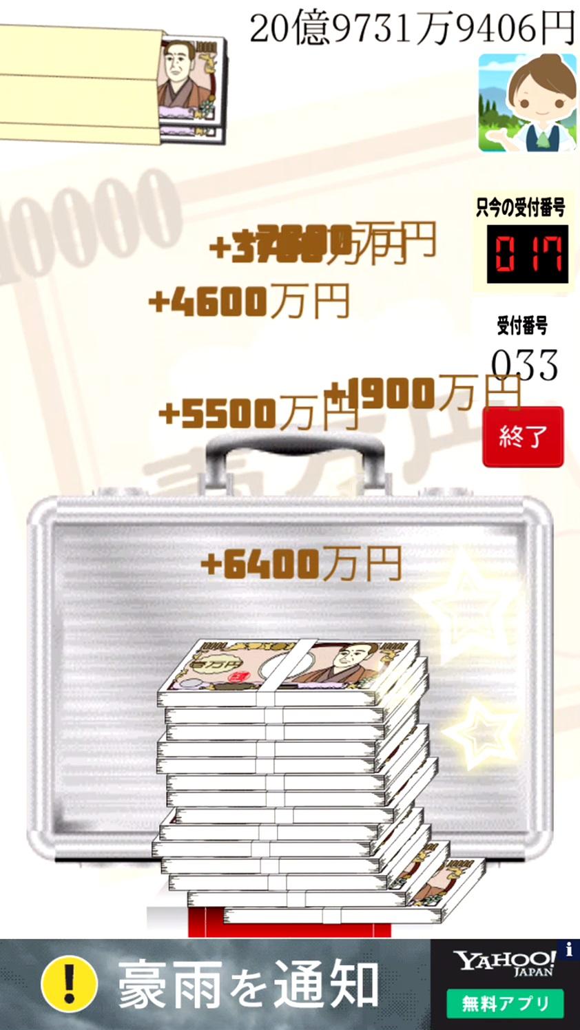 毎日が給料日DX!1000連ガチャ androidアプリスクリーンショット1