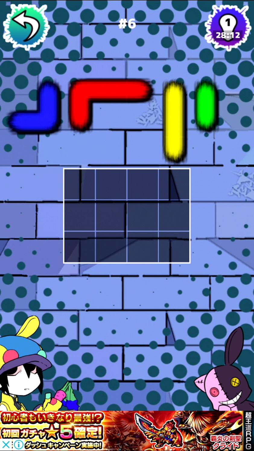 ブロックパズルぺいんと れんとさんとロクのラクガキワールド! androidアプリスクリーンショット1
