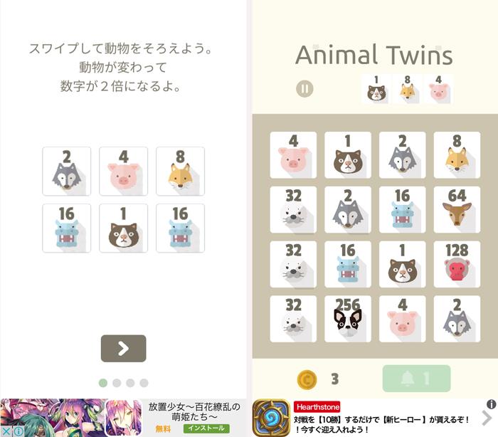 アニマルツインズ androidアプリスクリーンショット1