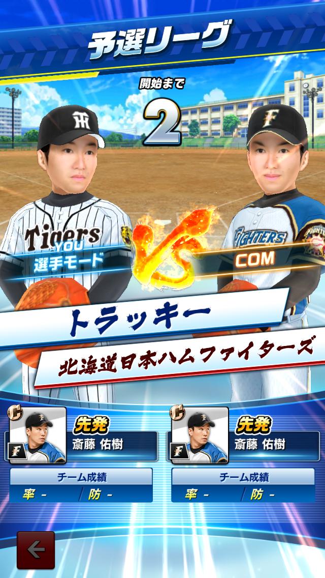 androidアプリ プロ野球VS攻略スクリーンショット2